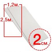 Размер: 1,2х2,5м, толщ. 2см.