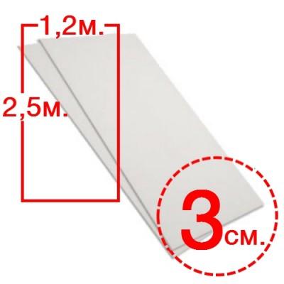 Размер: 1,2х2,5м, толщ. 3см.