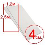 Размер: 1,2х2,5м, толщ. 4см.  (мин.заказ 10м3)