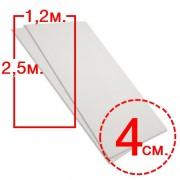 Размер: 1,2х2,5м, толщ. 4см.