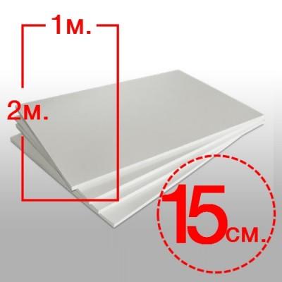 Размер: 1х2м, толщина 15см.