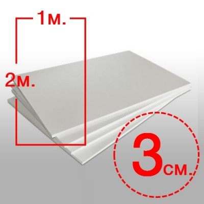 Размер: 1х2м, толщина 3см.