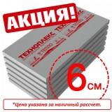 ТЕХНОПЛЕКС 1180*580*60 (6шт) Акция, за наличный рассчет