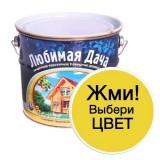 """Защитно-декоративное покрытие для древесины """"Любимая Дача"""" 2,7л"""