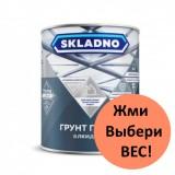 Грунт ГФ-021 Skladno  серый