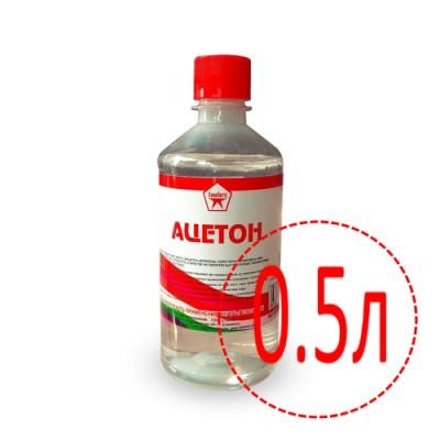 Ацетон 0.5л.