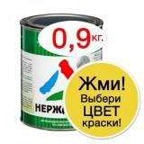 Нержамет - антикоррозионная краска по металлу (3 в 1) - 0.9кг
