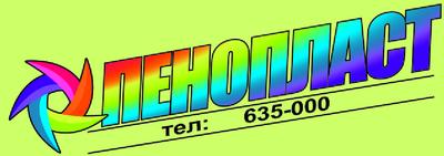 Интернет-магазин строительных материалов ООО «Пенопласт Сибири». Пенопласт и пенополистирол от производителя